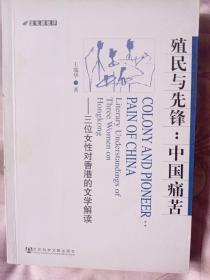 殖民与先锋:中国痛苦-三位女性对香港的文学解读