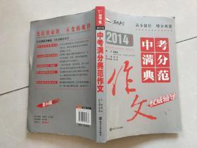 2014中考满分典范作文