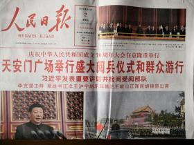 人民日报2019年10月1日 2日 国庆七十周年大阅兵 两期全