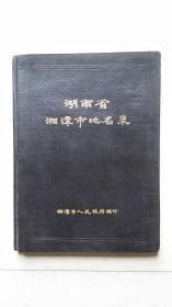 湖南省湘潭市地名录(1982版)
