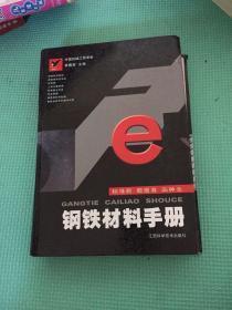 钢铁材料手册