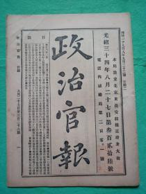 少见清朝报纸·光绪34年(1908年)!【 政治官报 】·八月二十七日 !第326号!单行本!