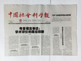 """中国社会科学报 2018年10月16日,共8版(这期报纸的主要篇目:孔子的""""做人""""思想。《诗经》时代与尚武精神。近世日本儒学中的古学派。语言扶贫是新时期普通话推广的重要使命。完善中国特色立场表达体系。大数据促进美学研究发展。当代神经美学研究存在审美体验残缺困境。审美活动决定审美意义。菩萨之真实与历史之真实——《菩萨地持经》及同本异译本之由来的诠释向度。推进网上理论传播创新。培育新时代大学生劳动精神"""