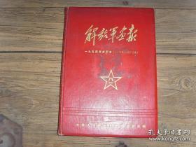 《解放军画报》 1954年1~12期 8开精装合订本