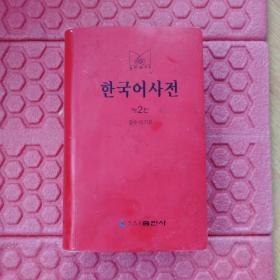 韩国语词典:小型