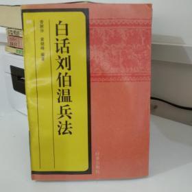 白话刘伯温兵法 普颖华、黄晓峰  编著;[明]刘基  撰 时事出版社 9787800093388