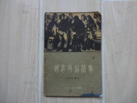 刘志丹的故事 (书内有硬折、小口)【馆藏书】