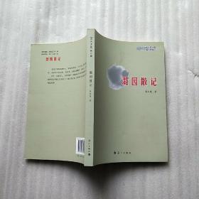 运河文库》第九辑 潞园散记【内页干净】