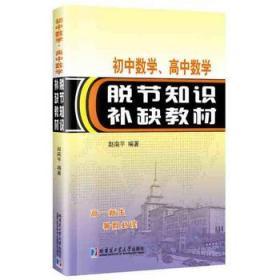 全新正版现货 初中数学.高中数学脱节知识补缺教材 赵南平