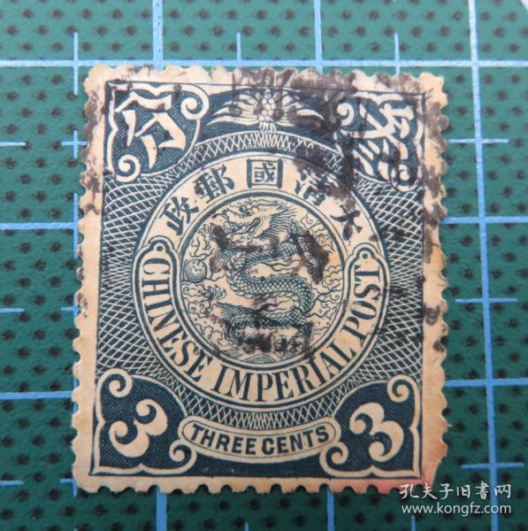 清朝大清国邮政-蟠龙邮票-面值叁分-信销票(销戳位置不同,随机发货1枚)
