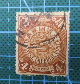 清朝大清国邮政-蟠龙邮票-面值棕肆分-信销票(销戳位置不同,随机发货1枚)
