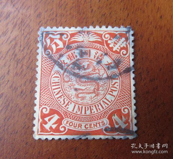 清朝大清国邮政-蟠龙邮票-面值红肆分-信销票(销戳位置不同,随机发货1枚)