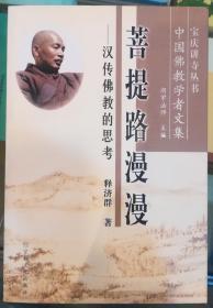 菩提路漫漫——汉传佛教的思考