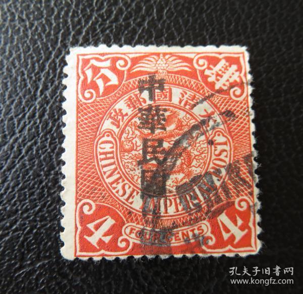 民普3宋体蟠龙邮票-面值肆分-信销票(销戳位置不同,随机发货1枚)