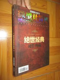 微型计算机2009增刊 :1999-2009绝世经典硬件典藏 (16开,精装)