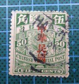 民普3宋体蟠龙邮票-面值伍角-信销票(销戳位置不同,随机发货1枚)