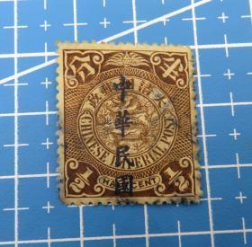 民普5楷体蟠龙邮票-面值半分-信销票(销戳位置不同,随机发货1枚)