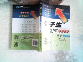 尖子生题库:数学(6年级上)(BS版)