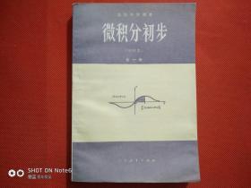 高级中学课本:微积分初步(甲种本)全一册【未使用】