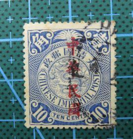 民普5楷体蟠龙邮票-面值壹角-信销票(销戳位置不同,随机发货1枚)