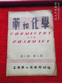 民国 《药和化学 》 1940