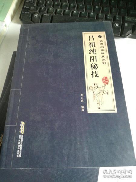 吕祖纯阳秘技 : 经典珍藏版