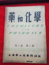 民国《药和化学 》1940.5