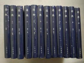 中国史学基本典籍丛刊:通典/全12册