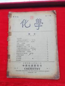 民国 《化学 》 1937. 2