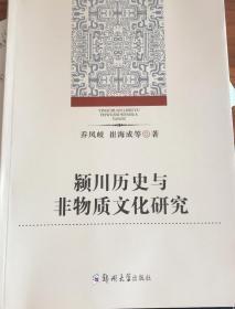 颍川历史与非物质文化研究