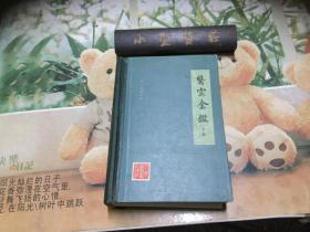 医宗金鉴( 上)人民卫生出版社 精装