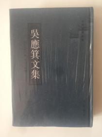 吴应箕文集/安徽古籍丛书