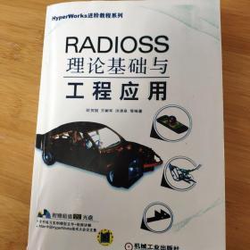 HyperWorks进阶教程系列:RADIOSS理论基础与工程应用