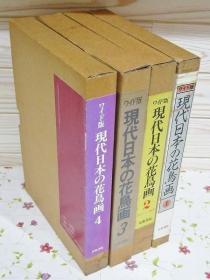 《宽版现代日本的花鸟画》,5册全,京都书院,1933年,包邮