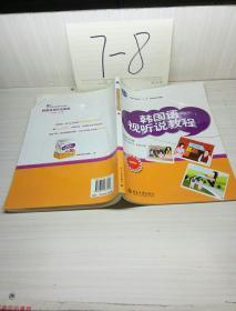 韩国语视听说教程(一)
