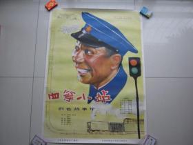 电影海报,四等小站(1984年,全开)