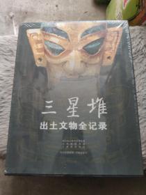 三星堆出土文物全纪录(青铜器,陶器、金器、玉器、石器)(全三册)