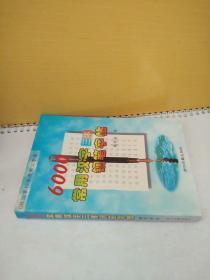 GB国家标准通用汉字库:6000常用汉字三体钢笔字帖