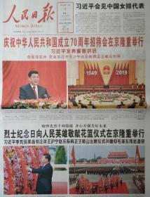 人民日报(70周年,10月1日)