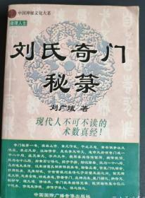 刘广斌 刘氏奇门秘录