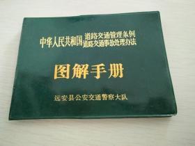 1988年道路交通管理条例、道路交通事故处理办法图解手册(连环画形式)