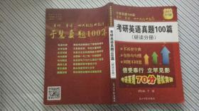 于慧考研英语真题100篇  研读分册