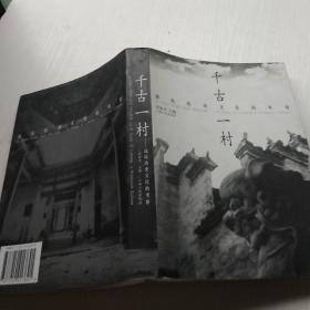 千古一村:流坑历史文化的考察