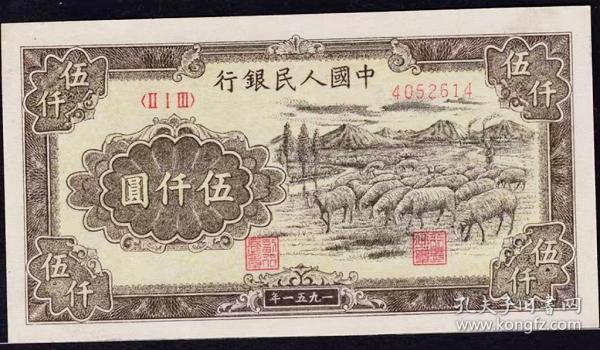 稀少珍品第一版人民币1951年牧羊伍千元六珍ACG评级40纸币收藏