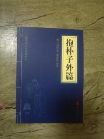 中华国学经典精粹:抱朴子外篇