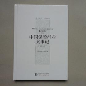 中国保险行业大事记(2016)【全新正版 塑封 精装】