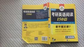 考研英语阅读150篇