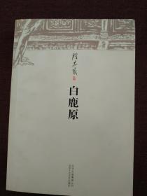 【著名作家陈忠实签名钤印本】《白鹿原》经典巨著,经典签名!