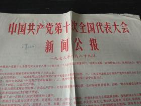 中国共产党第十次全国代表大会新闻公报1973年8月29日