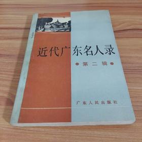 近代广东名人录.第二辑